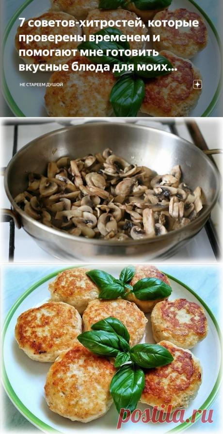 7 советов-хитростей, которые проверены временем и помогают мне готовить вкусные блюда для моих родных | Не стареем душой | Яндекс Дзен
