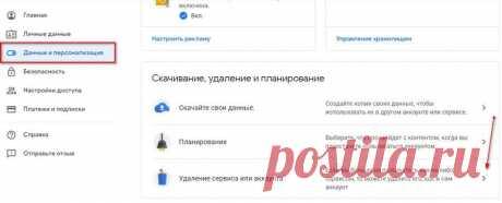 Как удалить Гугл-аккаунт с телефона Самсунг - инструкция Тарифкин.ру