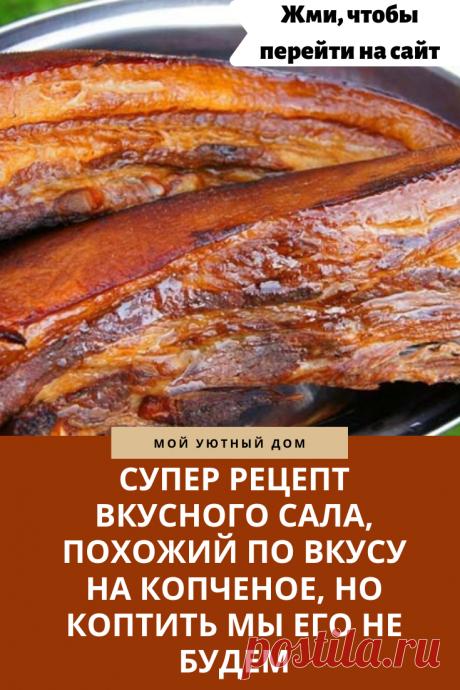 Рецепт вкусного сала который вы можете приготовить самостоятельно
