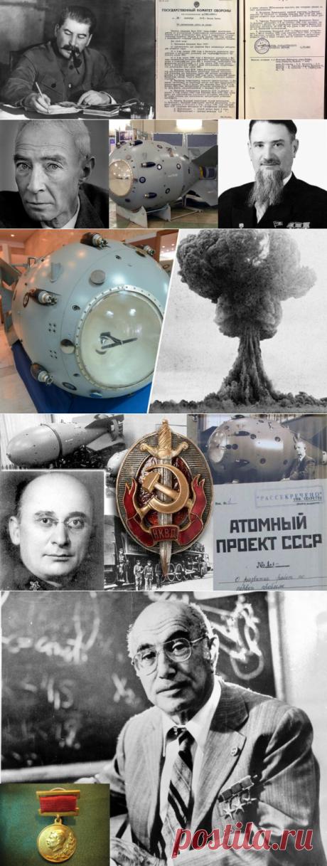 Засекреченный «отец» атомной бомбы: почему имя создателя советского ядерного оружия хранилось в тайне | Умный волчара | Яндекс Дзен