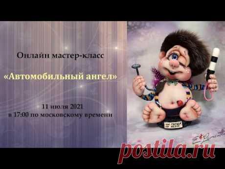 Открытый онлайн мастер-класс  «Автомобильный ангел»  Автор: #Елена_Лаврентьева