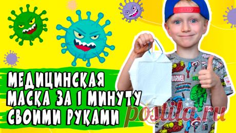 Медицинская маска за 1 минуту своими руками 😷   Эль Ниньо ТВ   Яндекс Дзен