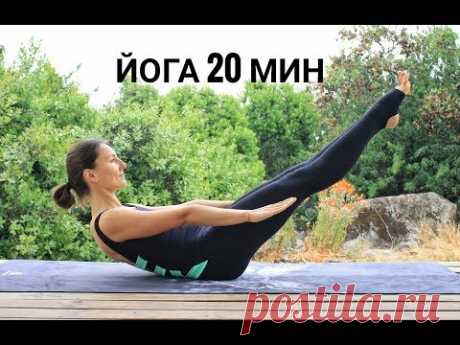Vigorous yoga at any time for all levels of 20 min.   chilelavida - YouTube