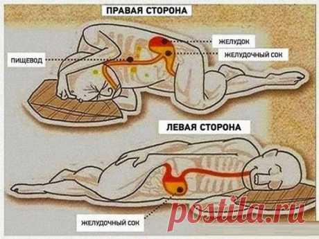 ТО, НА КАКОЙ СТОРОНЕ ВЫ СПИТЕ, ИМЕЕТ ОГРОМНОЕ ЗНАЧЕНИЕ Существует несколько поз, которые мы принимаем во время сна – на спине, на животе, на левом боку или на правом боку. И все они без преувеличения влияют на ваше здоровье. Сон на спине может оказаться опасным, особенно это касается людей, которые страдают от апноэ во время сна или от астмы, так как эта поза может вызывать проблемы с дыханием. Сон на правом боку, вероятнее всего, может отрицательно повлиять на вашу пищеварительную систему, в то