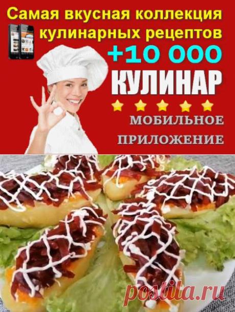 Сельдь под шубой в картофельных лодочках | Вкусные кулинарные рецепты с фото и видео