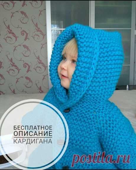 Удобный кардиган на ребенка 1-2 года (Вязание спицами) – Журнал Вдохновение Рукодельницы