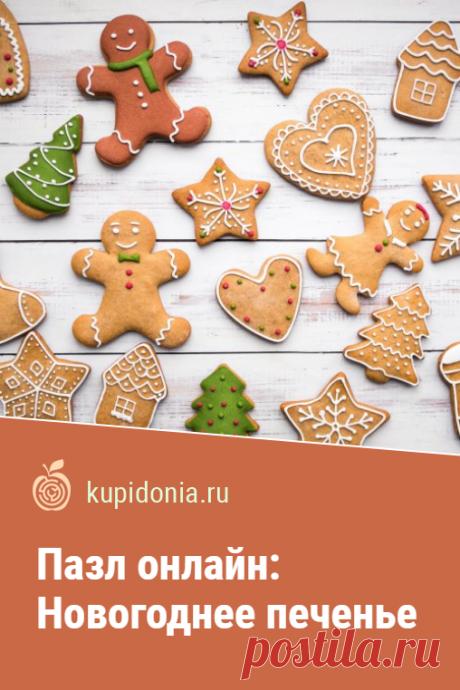 Пазл онлайн: Новогоднее печенье. Красивый новогодний пазл онлайн с вкусным печеньем. Развлеките себя в Новый год!