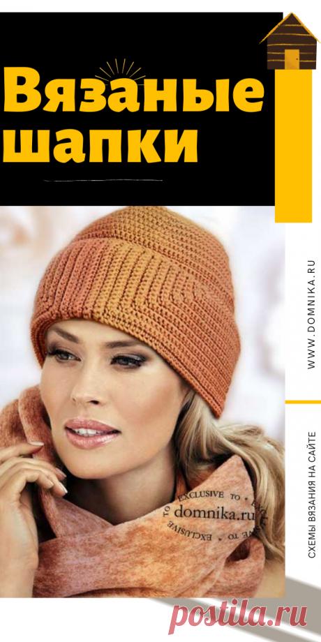 Вязаная шапка крючком с описанием и схемами. Стильные женские шапки своими руками. #domnika #hat #knitting