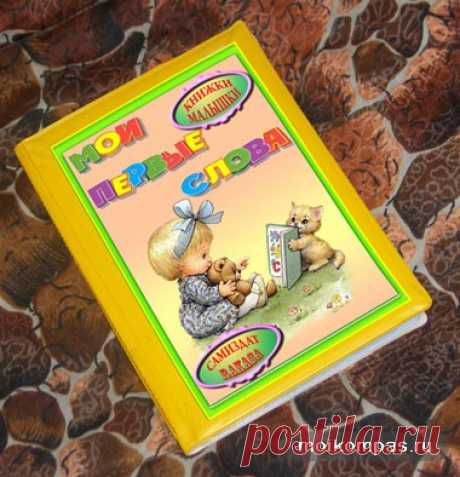 Делай сам: развивающие книги. Книга своими руками — легко! znamus.ru