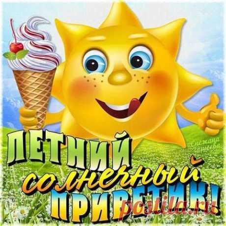 💗 Открытка привет, приветик! Солнечная открытка привет! Открытка с солнцем и мороженым! Открытка с вкусным мороженым! Открытка с большим солнцем! Картинка привет, приветик!   привет   открытка, картинка 123ot