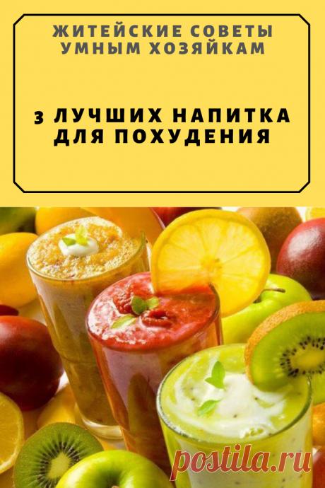 3 лучших напитка для похудения | Житейские Советы