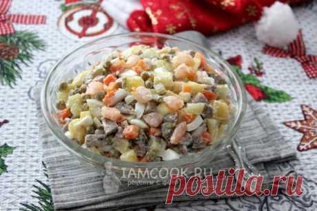 Салат «Оливье» с языком и креветками — рецепт с фото пошагово. Как приготовить салат «Оливье» с креветками и свиным языком?