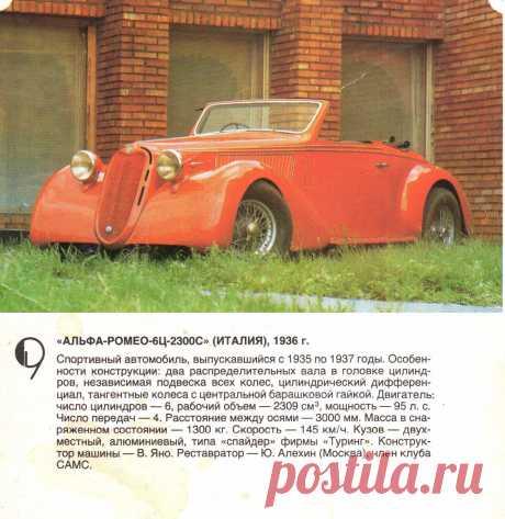 Альфа Ромео-6Ц-2300С