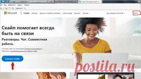 Регистрация в скайп бесплатно на русском прямо сейчас