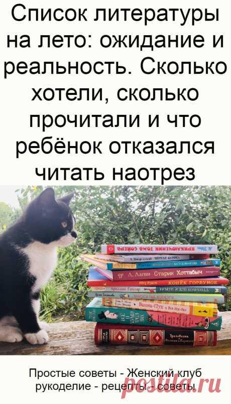 Список литературы на лето: ожидание и реальность. Сколько хотели, сколько прочитали и что ребёнок отказался читать наотрез