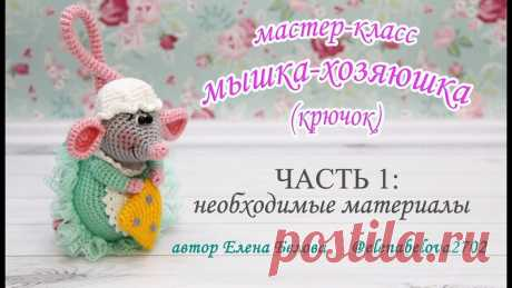 Мышка-хозяюшка Шедевры амигуруми - ЛУЧШЕЕ из мира амигуруми!!