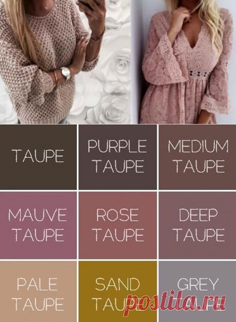 Как выглядеть дорого: цвет тауп, который облагораживает и украшает