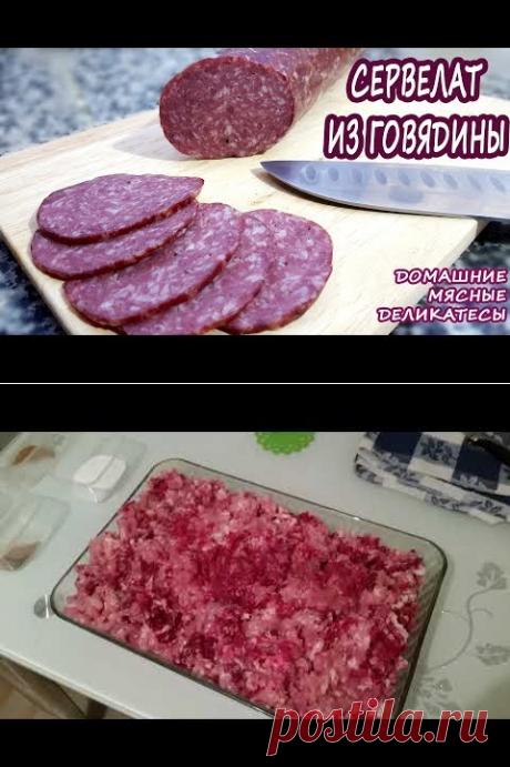 (982) ЛЕГКАЯ НАБИВКА!!! Без колбасных шприцев и мясорубок! Домашний сервелат из говядины! ВКУУУСНО! - YouTube