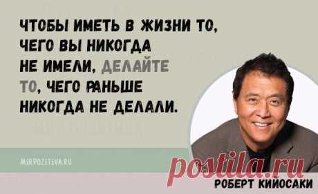 Роберт Кийосаки - 20 советов финансового успеха