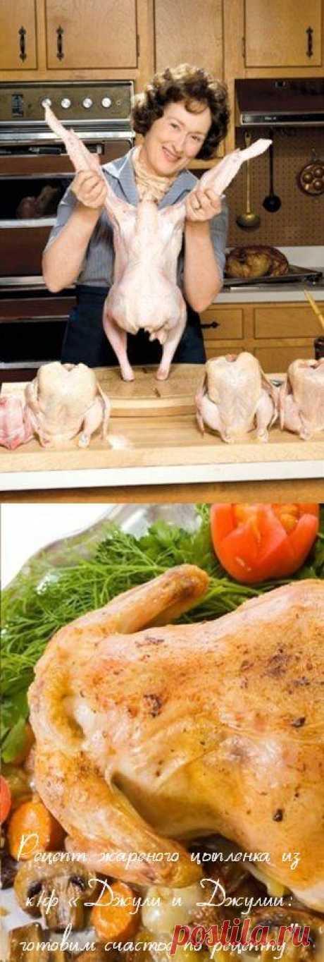 Рецепт жареного цыпленка с чесноком, тимьяном, розмарином и грецкими орехами. В «Джули и Джулии: готовим счастье по рецепту» обычная домохозяйка Джули Пауэлл приготовила 524 блюда по рецептам знаменитого кулинара Джулии Чайлд. Одно из этих блюд – жареный цыпленок с чесноком и травами.