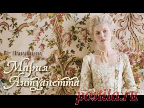 Мария Антуанетта   Наталья Павлищева (аудиокнига)