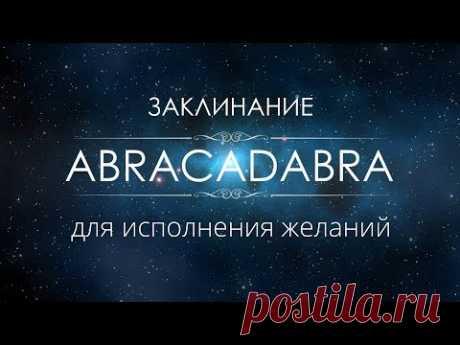 El conjuro para la realización de los deseos ABRACADABRA