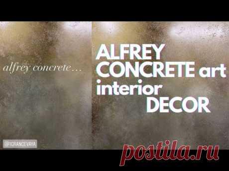 Эксклюзивная фактура! АЛЬФРЕЙНЫЙ БЕТОН! Alfrey concrete art!