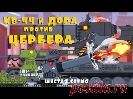 КВ-44 и ДОРА в бою против ЦЕРБЕРА. Рождение МОНСТРА. Мультики про танки. 6 серия - YouTube