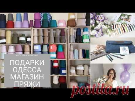 #Даша_блогер / Получаю Подарки / Еду в Одессу / Магазин Пряжи