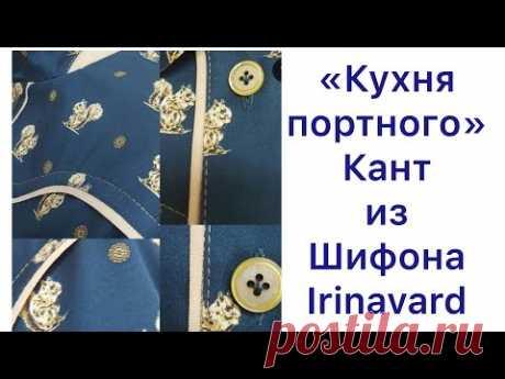 КУХНЯ ПОРТНОГО/КАНТ ИЗ ШИФОНА/IRINAVARD