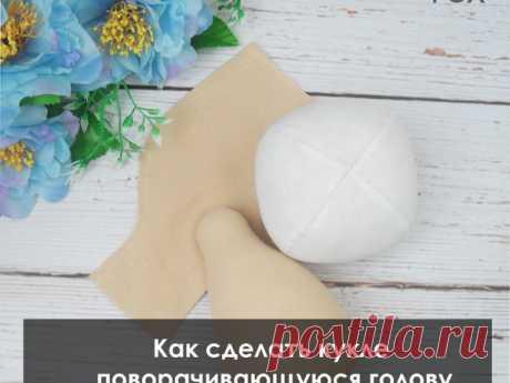 Как сделать текстильной кукле поворачивающуюся голову