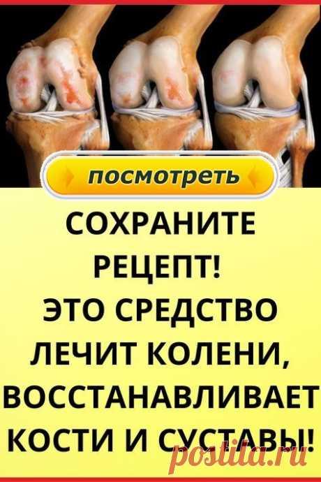 — Секрет – в понимании того, почему у вас болит. Вообще в энциклопедиях насчитывают до 147 возможных причин развития остеохондроза и артроза, но следствие железно одно – суставы, позвонки и хрящи теряют свою эластичность, отсюда и боль. Они изнашиваются из-за плохого кровоснабжения.