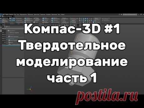 Компас 3D Урок 1. Твердотельное моделирование