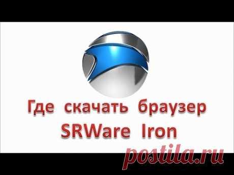 Где скачать браузер SRWare Iron