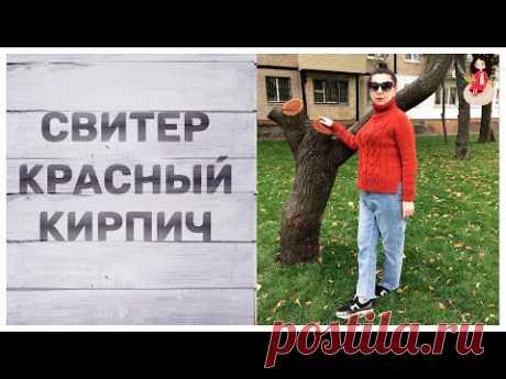 """Свитер спицами женский """"Красный кирпич"""""""