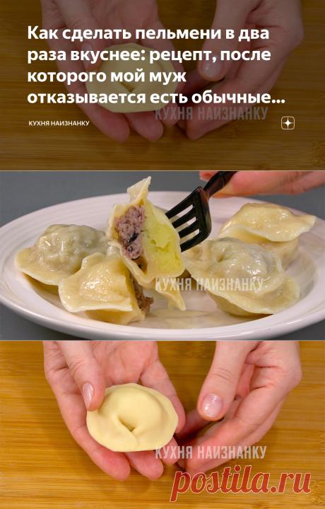 Как сделать пельмени в два раза вкуснее: рецепт, после которого мой муж отказывается есть обычные пельмени | Кухня наизнанку | Яндекс Дзен