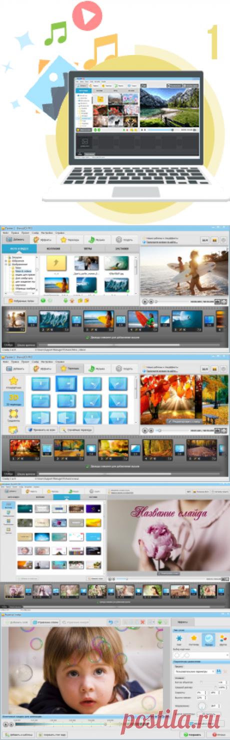 ФотоШОУ PRO - профессиональная программа для создания слайд-шоу и видео из фотографий