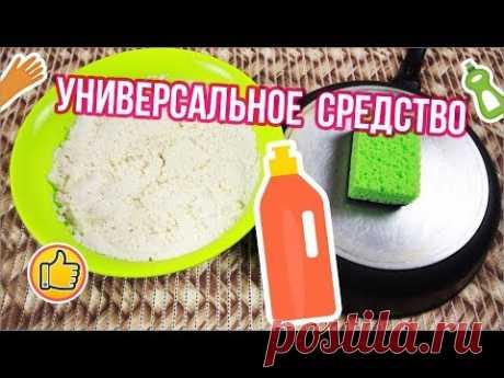УНИВЕРСАЛЬНОЕ ЧИСТЯЩЕЕ СРЕДСТВО за 10 минут, ЧИСТИТ ВСЕ!   Юлия Ковальчук - YouTube