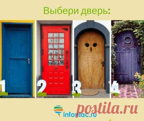 Тест: Какая из этих дверей у вас ассоциируется со счастьем? Этот психологический тест выведет вас на чистую воду. Какая дверь на картинке ассоциируется со счастьем?