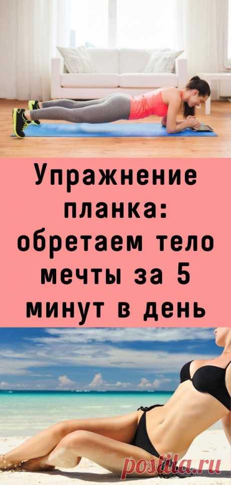 Упражнение планка: обретаем тело мечты за 5 минут в день
