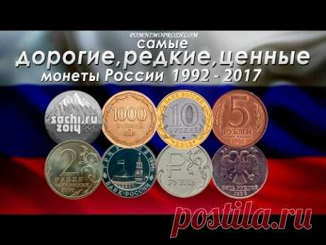 THE MOST EXPENSIVE, RARE AND VALUABLE COINS OF RUSSIA 1992-2017 FOR 2017!
