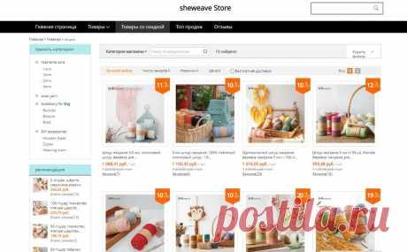 13 магазинов Aliexpress с товарами для творчества | Вязание и творчество | Яндекс Дзен