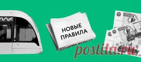 Новые правила: что изменится в жизни россиян в 2020 году