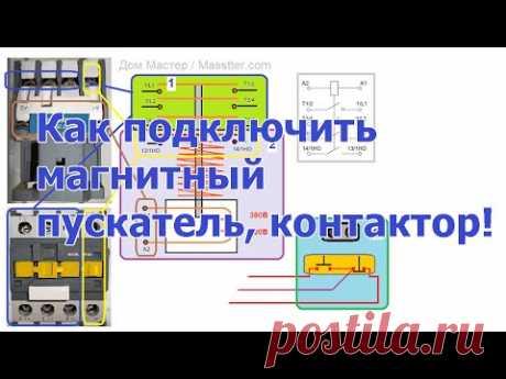 Схемы подключения магнитного пускателя (контактора) | Принцип действия