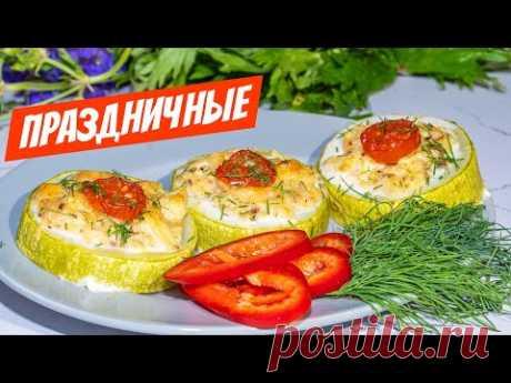 НОВИНКА! Фаршированные Кабачки ВКУСНЕЙ ЛЮБЫХ КОТЛЕТ! Праздничный рецепт блюда!