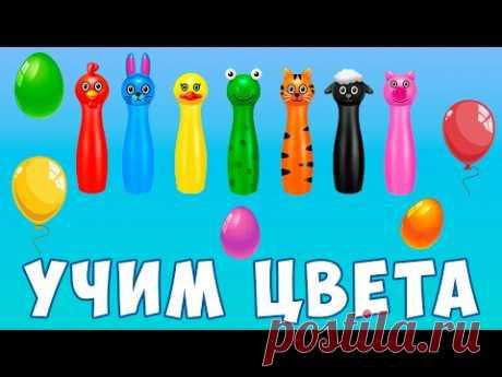 Учим цвета на русском   развивающий мультфильм для детей   цветные шарики - YouTube