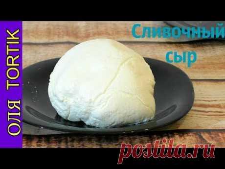 СЛИВОЧНЫЙ СЫР в домашних условиях Как приготовить сливочный сыр /// Olya Tortik Домашний Кондитер