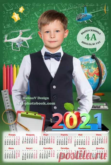 Календарь 2021 Школа (1) » Детские PSD фотошаблоны, выпускные фотокниги, школьные фотоальбомы, фотокниги для детского сада, psd шаблоны для фотокниг, детские коллажи, GalinaV коллажи, школьные psd коллажи, фотокнига макет купить, календари