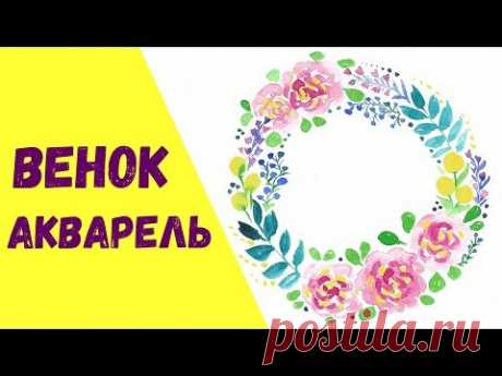 АКВАРЕЛЬ / МЕДИТАТИВНОЕ РИСОВАНИЕ / ВЕНОК