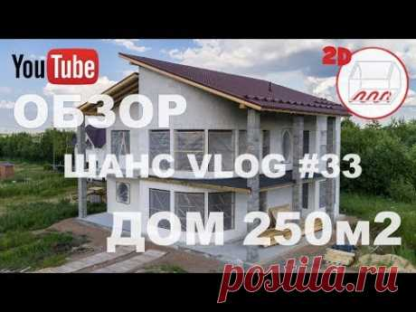 The review of the house 250 of sq.m from a gas concrete | a box under a roof | Vladimirovka | Andrey Shans VLOG#33